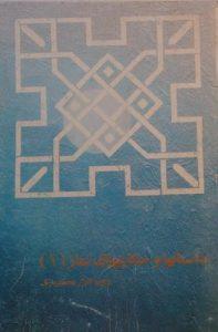 داستان ها و حکایت های نماز, (SZ1664)