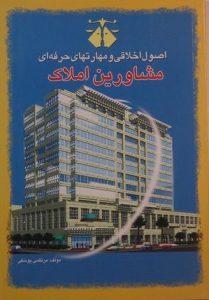 اصول اخلاقی و مهارت های حرفه ای مشاورین املاک, نوشته: مرتضی یوسفی, (SZ1665)