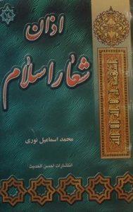 اذان شعار اسلام, نوشته: محمد اسماعیل نوری, (SZ1666)