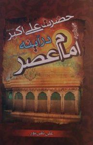 حضرت علی اکبر (ع) در آینه امام عصر, نوشته: علی تقی پور, (SZ1670)