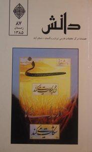 دانش, فصلنامه مرکز تحقیقات ایران و پاکستان, چاپ پاکستان, (SZ1675)