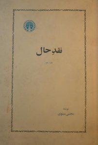 نقد حال, نوشته: مجتبی مینوی, (SZ1681)
