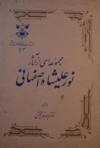 مجموعه ای از آثار نور علیشاه اصفهانی, به سعی: دکتر نور بخش, (SZ1682)
