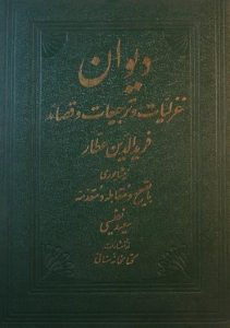 دیوان غزلیات و ترجیعات و قصائد فریدالدین عطار نیشابوری, (SZ1686)