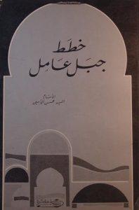 خطط جبل عامل, تاریخ, چاپ لبنان, (SZ1687)