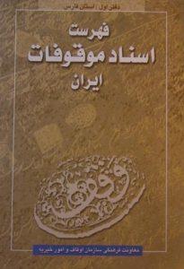 فهرست اسناد موقوفات ایران, معاونت فرهنگی سازمان اوقاف و امور خیریه, (SZ1693)