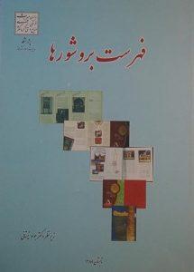 فهرست کارت پستال ها, زیر نظر: دکتر جواد نیستانی, (SZ1695)
