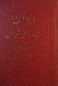 دیوان شاه داعی شیرازی, به کوشش: محمد دبیرسیاقی, 2 جلد, (SZ1708)