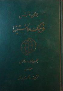 فرهنگ دانستنیها, تالیف: محمد نژد, جلد اول, (SZ1710)