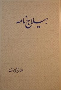 هیلاج نامه, نوشته: عطار نیشابوری, (SZ1718)