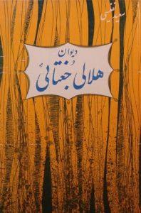 دیوان هلالی جغتائی, نوشته: سعید نفیسی, (SZ1721)