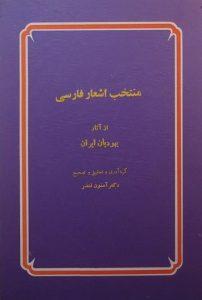 منتخب اشعار فارسی, از آثار یهودیان ایران, گردآورنده و تحقیق و تصحیح: آمنون نعضر, (SZ1723)