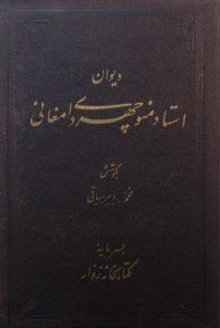 دیوان استاد منوچهری دامغانی, به کوشش: محمد دبیرسیاقی, بسرمایه: کتابخانه زوار, (SZ1724)