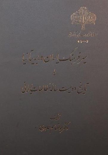 سیر فرهنگ ایران در بریتانیا یا تاریخ دویست ساله مطالعات ایرانی, تالیف: دکتر ابوالقاسم طاهری, (HZ1727)