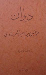 دیوان محمد حسین میرزا امیر الشعراء نادری, بتصحیح: عبدالجواد طالقانی, (SZ1730)
