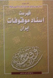 فهرست اسناد موقوفات ایران,به کوشش امید رضایی, (SZ1740)