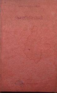 وین ویچ چویو (مجموعه اشعار), چاپ هند, (SZ1741)