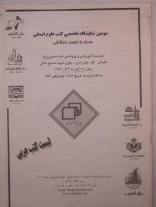 سومین نمایشگاه تخصصی کتب علوم انسانی, مؤسسه آموزشی و پژوهشی امام خمینی(ره), لیست کتب عربی, (SZ1751)
