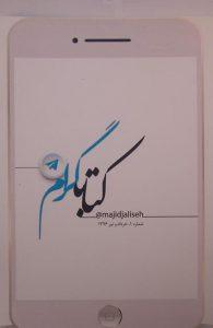 کتابگرام, شماره 1, خرداد و تیر 1396, (SZ1759)