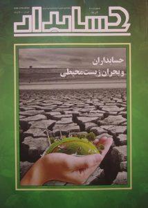 حسابدار, شماره: 308, آذر 96, حسابداران و بحران زیست محیطی, (SZ1766)