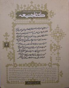 کتاب شیعه, ویژه تراجم,کتاب شناسی, نسخه پژوهی, نقد کتاب, (MZ1773)