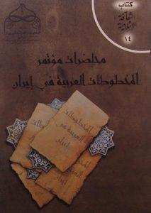محاضرات مؤتمر المخطوطات العربیة في إیران, چاپ دمشق, (SZ1786)