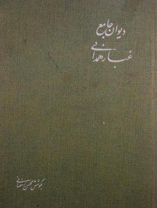 دیوان جامع غبار همدانی, به کوشش محسن رمضانی, (HZ1879)