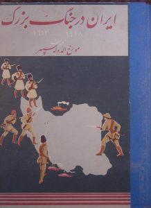 ایران در جنگ بزرگ 1918 - 1914, تألیف: مورخ الدّوله سپهر, (HZ1880)
