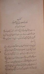 کتاب خلاصة الاعصار فی تاریخ البختیار, (HZ1891)
