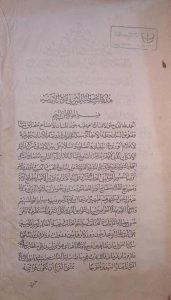 هذا کتاب تحفة الناصریة فی فنون الادبیة, (HZ1901)