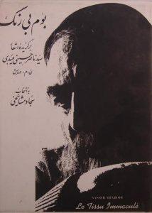 بوم بی رنگ, برگزیدۀ اشعار سیّد ناصر حسینی میبدی, ن. م. درویش, به انتخاب: سجاد مشایخی, (HZ1916)