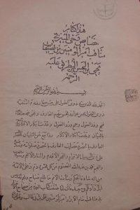 خصائص وحي المبیز فی مناقب أمیرالمؤمنین من تصنیفات یحیی بن الحسن بن الطریق علیه الرحمة, (HZ1936)