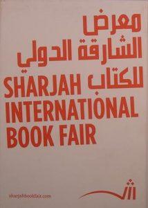 معرض الشارقة الدولي للکتاب SHARJAH INTERNATIONAL BOOK FAIR, چاپ شارجه, (HZ1938)