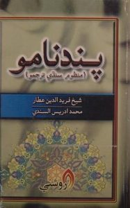 پندنامو (منظومﺳﻨڌي ترجمو), شیخ فرید الدین عطار, محمد ادریس السندي, روشنی, (HZ1943)