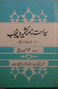 سیاحت نامۀ کشمیر و پنجاب, از بیژن چارلز هیوگل, ترجمه محمّد حسین صدّیقی, (HZ1205)