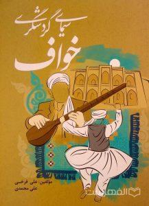 سیمای گردشگری خواف, مؤلفین: علی فرخی ، علی محمدی, (HZ1957)