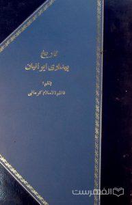 تاریخ بیداری ایرانیان, بقلم: ناظم الاسلام کرمانی, جلد: صحافی سنتی, 2 جلد, (HZ1966)