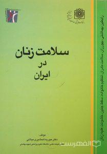 سلامت در زنان ایران, مؤلف: دکتر حوریه شمشیری میلانی, (HZ1983)