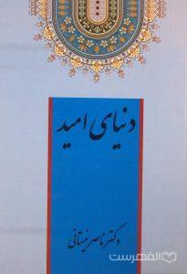 دنیای امید, دکتر ناصر نیستانی, (HZ1994)