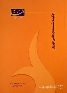 نمایه, دفتر چهارم, چکیده نشست های علمی حوزوی, مرکز مدیریت حوزه های علمیه, معاونت پژوهش, (HZ1997)