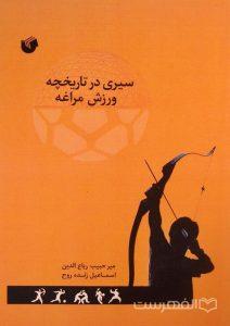 سیری در تاریخچه ورزش مراغه, میرحبیب رباع الدین, اسماعیل زنده روح, (HZ2034)