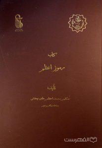 کتاب رموز اعظم, تألیف: حکیم محمد اعظم خان چشتی, این کتاب از مجموعۀ عکسي مؤسسۀ مطالعات تاریخ پزشکی، طب اسلامی و مکمل (مرحوم دکتر محمدمهدی اصفهانی) می باشد, (HZ2059)