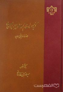 گزیده اسناد نظام آموزش مجلس شورای ملی (دورۀ سوم تا پنجم), به کوشش سهیلا ترابی فارسانی, (HZ2080)