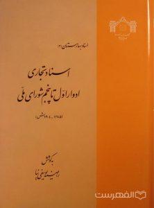 اسناد تجاری ادوار اوّل تا پنجم شورای ملّی (1285-1304 ش), اسناد بهارستان (3), (HZ2086)