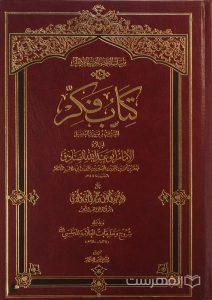 کتاب فکّر, علی أبي محمد المفضل بن عمر الجعفی الکوفي, تحقیق الشیخ قیس العطار,. (HZ2088)
