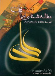 مقاله شناسی امام علی علیه السلام, فهرست مقالات نشریات ایران, تهیه و تنظیم: خانه پژوهش قم, (HZ2089)