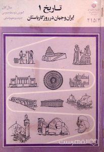 تاریخ 1, ایران و جهان در روزگار باستان, سال اول آموزش متوسطه عمومی, ادبیات و علوم انسانی, مستعمل است, (MZ2100)