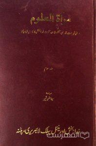 مراة العلوم, سید اطهر شیر, نسخه خطی, جلد سوم, چاپ هند, (MZ2110)