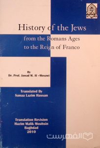History of the Jews, from the Romans Ages to the Reign of Franco, By Dr. Prof. Jawad M. Al- Mosawi, Translated By Sanaa Lazim Hassan, Baghdad 2010, چاپ عراق, (MZ2113)