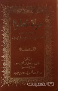 مرأة العلوم, خان بهادر مولوی عبدالمقتدر مرحوم, جلد دوم, چاپ هند, (MZ2116)